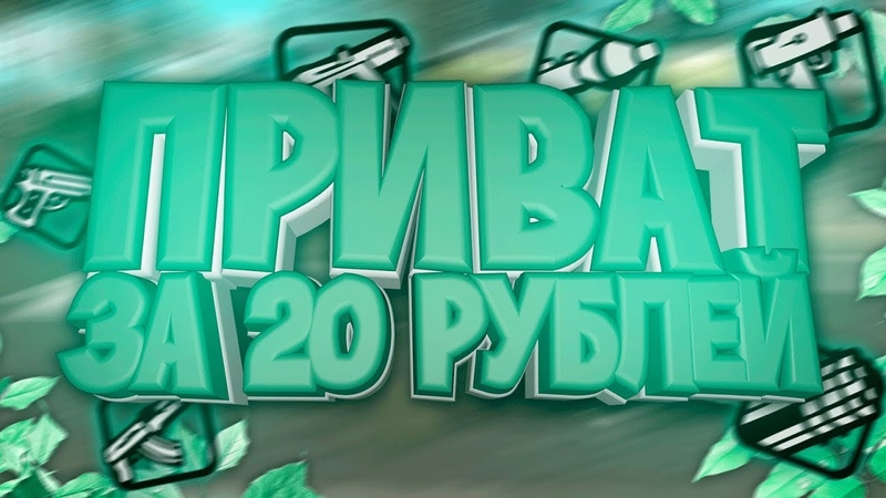 КУПИЛ ПРИВАТ ПУШКУ ЗА 20 РУБЛЕЙ В GTA SAMP
