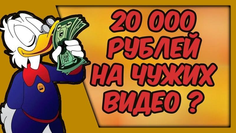 Как заработать на youtube на чужих видео Как заработать деньги в ютубе выкладывая видео