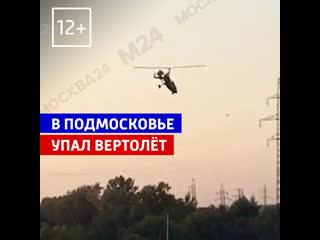 В Подмосковье упал вертолёт  Россия 1
