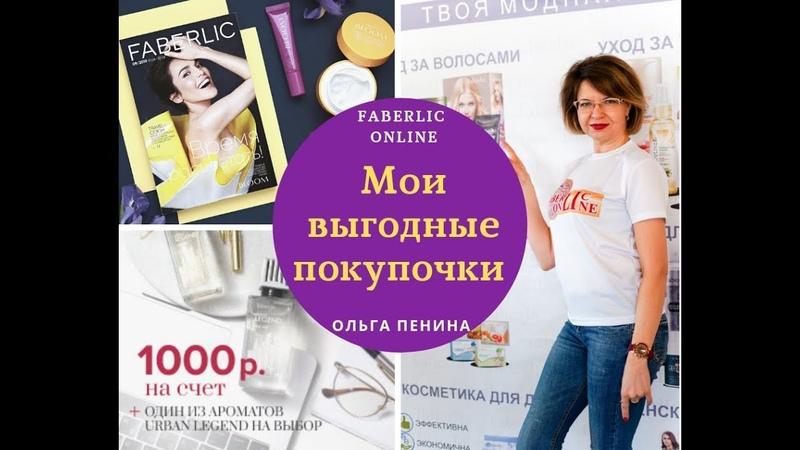 МОИ ВЫГОДНЫЕ ПОКУПОЧКИ ПО 9 КАТАЛОГУ Faberlic. ДАРЮ ПОДАРОЧНЫЙ СЕРТИФИКАТ НА 1000 рублей.