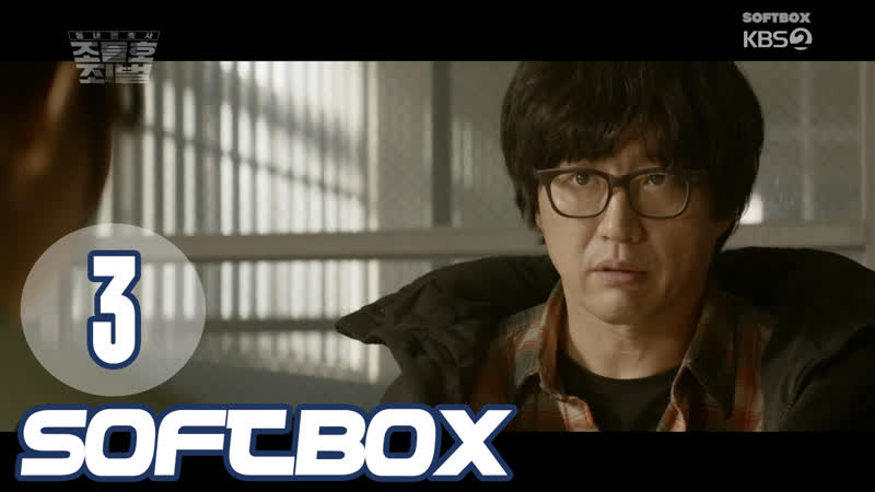 Озвучка SOFTBOX Соседский адвокат Чо Дыль Хо 2 03 серия