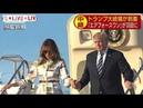 トランプ大統領、メラニア夫人とともに羽田到着 19 05 25