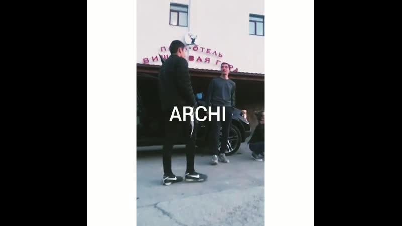 ARCHI Парень твой бандит