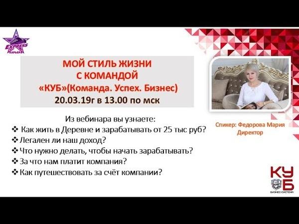 Как жить в деревне и зарабатывать от 25тыс руб Федорова Мария Директор