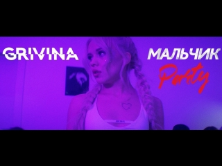 GRIVINA - Мальчик Party   Official Video