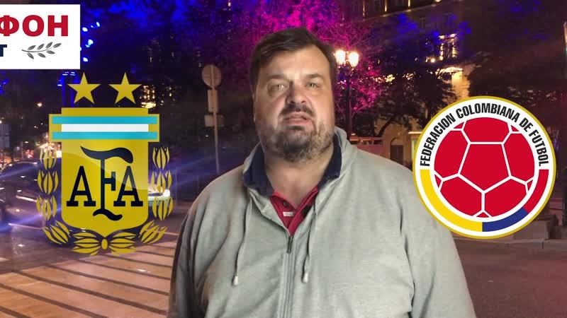 Аргентина Колумбия Прогноз Василия Уткина