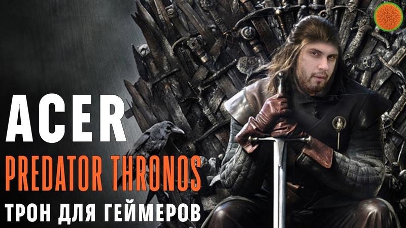 Acer Predator Thronos трон для геймеров ▶️ COMFY
