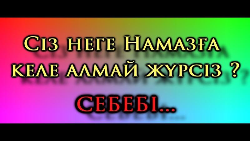 Сіз Неге Намазға келе алмай жүрсіз Себебі...Ерлан Ақатаев ᴴᴰ