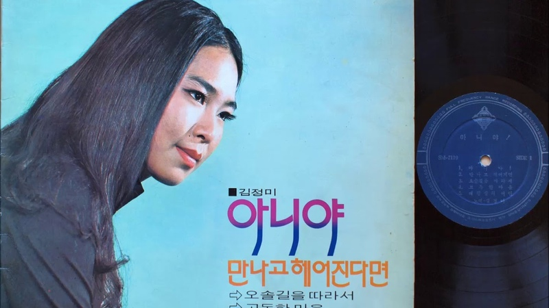 김정미 데뷔음반, 신중현 SOUND Vol.2 (1971 초판)/ Kim Jung Mi, debut album (1971) 1st press, Shin Joong Hyun