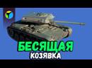 CRAZY ПОДАРОК ОТ CrazyBelchonok ● ELC EVEN 90 | World of Tanks (WOT)