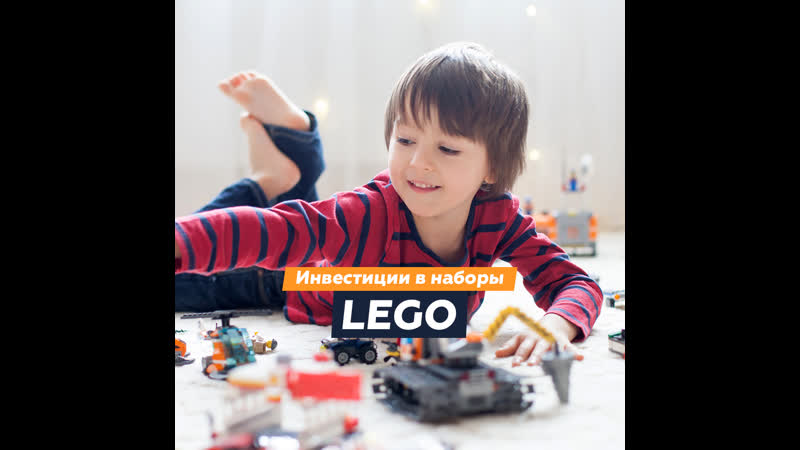 Инвестиции в наборы LEGO