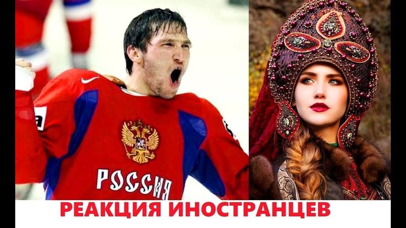 КОММЕНТАРИИ ИНОСТРАНЦЕВ О РОССИИ. 56 ЧАСТЬ. Такого они НЕ ОЖИДАЛИ
