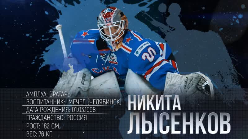 Выпускники МХЛ – Никита Лысенков (СКА-1946)