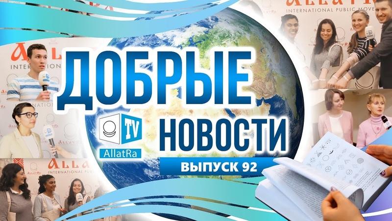 Неделя международных встреч. Искренние отзывы участников МОД АЛЛАТРА
