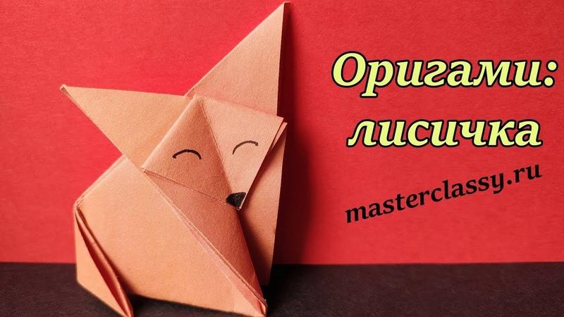 Origami fox instructions Поделки для детей Простая лисичка оригами из одного листа Видео урок