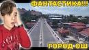Город Ош Реакция Реакция на Ош Кыргызстан ОЧЕНЬ НЕОБЫЧНО