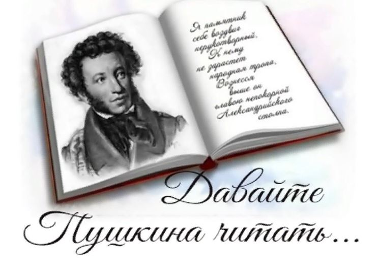 «Давайте Пушкина читать!»