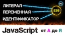 JavaScript уроки 📢 ES6 спецификация и выше [ Переменные, Идентификаторы, Литералы, Тип данных ] 2