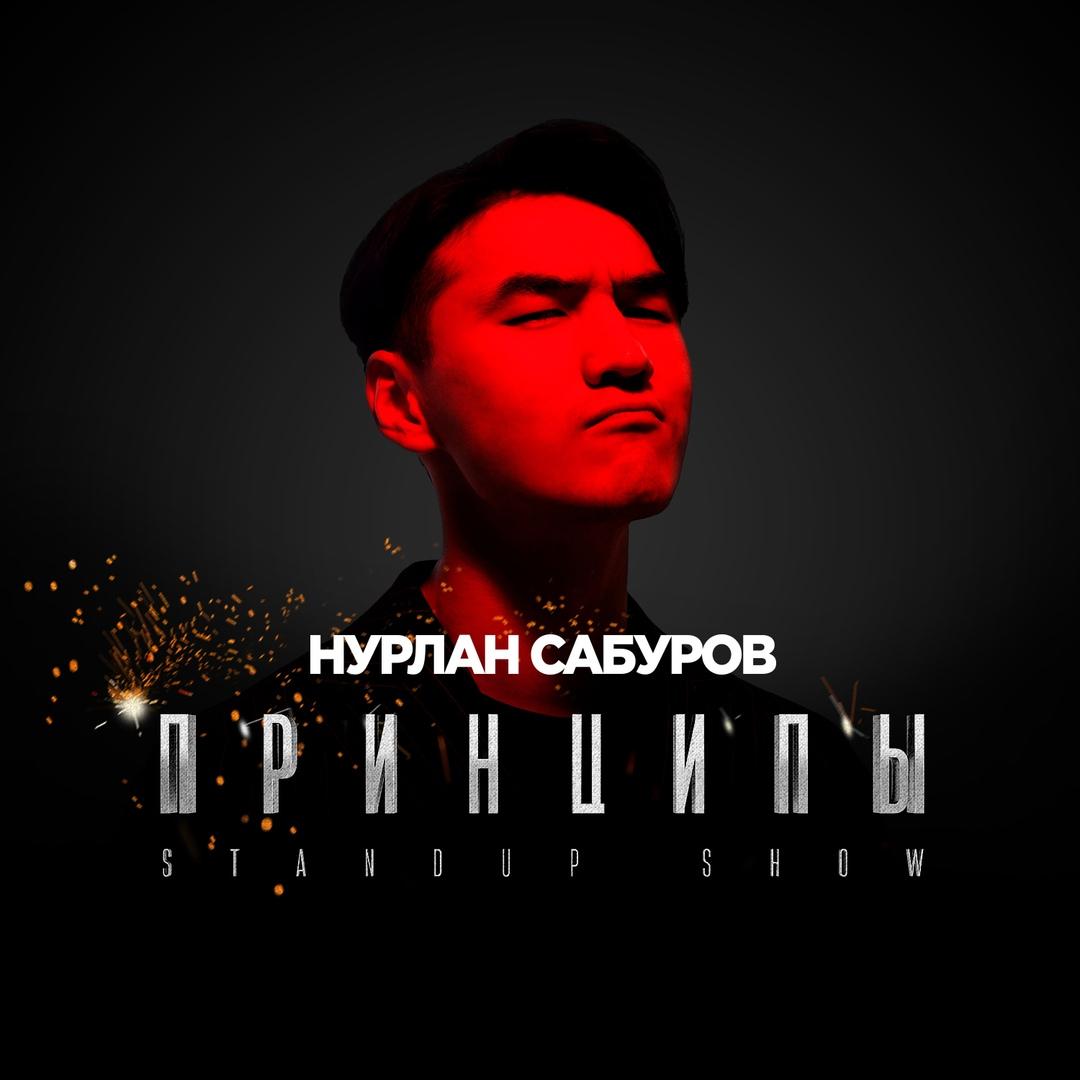 Афиша Краснодар Нурлан Сабуров 18.10 Краснодар