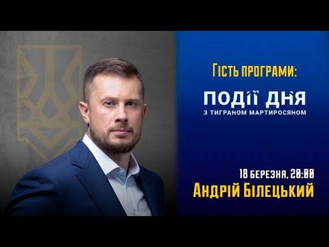 Андрій Білецький в прямому ефірі програми Події дня з Тиграном Мартиросяном НацКорпус