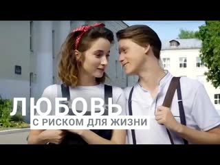 Мелодрама Любовь с риском для жизни (2020) 1-2-3-4 серия