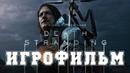 ИГРОФИЛЬМ Death Stranding все катсцены на русском прохождение без комментариев