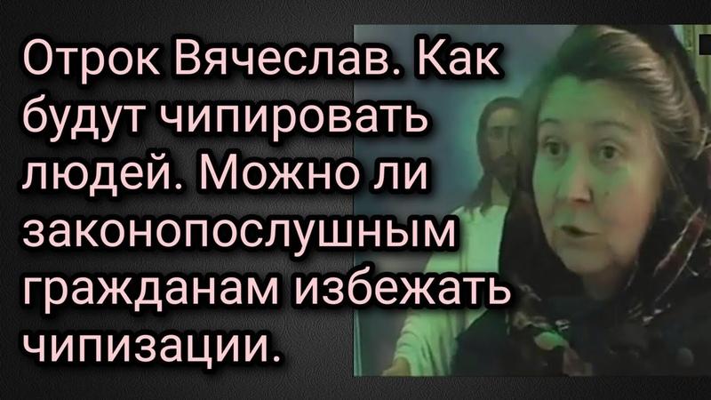 Отрок Вячеслав. Как будут чипировать людей. Можно ли законопослушным гражданам избежать чипизации.
