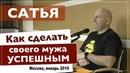 Сатья • Как сделать своего мужа успешным. Лекция прочитанная в Москве, январь 2019