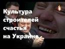 Культура строителей счастья на Украине