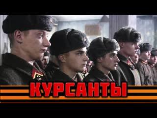 """Фильм """"Курсанты"""" 1-5 серии_2004 (военный, драма)."""