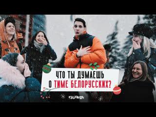 Тима Белорусских слушает мнение прохожих о себе и выходит с ними познакомиться