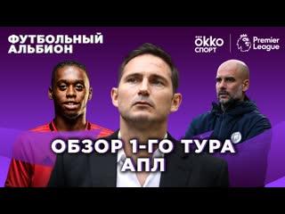 """Кошмар Лэмпарда, новички МЮ, суперстарт """"Ливерпуля"""" и """"Ман. Сити""""   Футбольный альбион"""