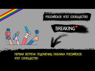 BREAKING NEWS: Первая встреча подписчиц паблика Российское ЛГБТ сообщество