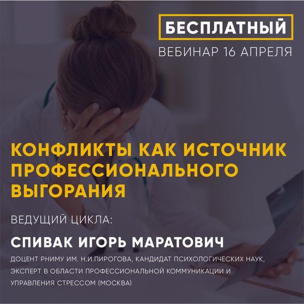Вы врач или мед. сестра Пропала мотивация и интерес к работе Постоянная усталость и стресс Это всё симптомы профессионального выгорания. ------------------------------Приглашаем на