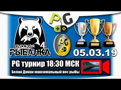Русская Рыбалка 4 Внутри командный турнир PG Белая Донки максимальный вес рыбы 05 03 19