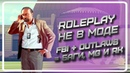 Role Play на VMP не в моде ★ FBI Outlaws = MG, RK и Багоюз ★ GTA 5 RP V-MP ГТА 5 РП ВМП