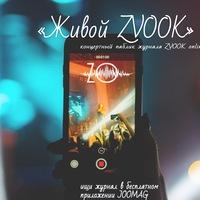 Логотип «Живой ZVOOK» / концерты (онлайн журнал)