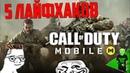 5 ПОЛЕЗНЕЙШИХ ЛАЙФХАКОВ В Call Of Duty Mobile