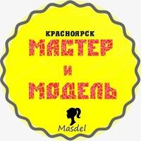 Красноярск Мастер и Модель Салон Красоты