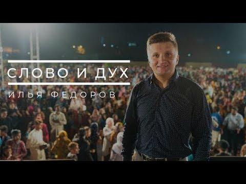 СЛОВО И ДУХ. ПАСТОР ИЛЬЯ ФЕДОРОВ. 12.05.2019 год.