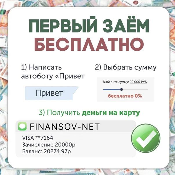 ПОЛУЧИТЬ ЗАЙМ ПОД 0% ЗА 3 МИНУТЫ v.me/finansovnet_ruv.me/finansovnet_ruv.me/finansovnet_ru