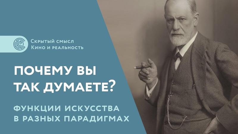 Почему вы так думаете? Матрицы мышления [3]. Функции искусства и понимание символизма