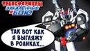 УБИЙСТВЕННЫЕ ПОСЛЕДСТВИЯ! Трансформеры Закаленные в Бою Transformers Forged To Fight ч.223