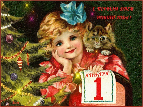 С Новым годом поздравляю И от всей души желаю Веселиться и смеяться, Ни на что не обижаться, Жить легко и без забот Весь грядущий новый год. Наслаждаться каждым мигом И дарить свое тепло, Быть