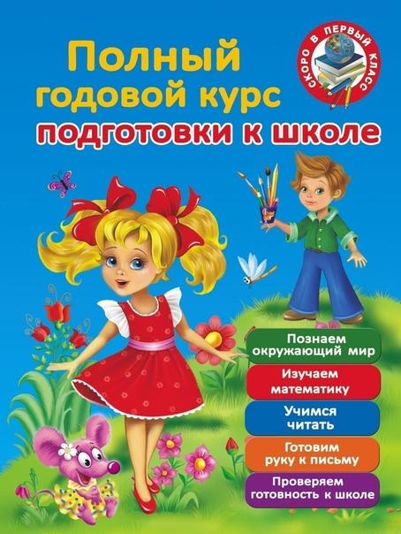 Полный годовой курс подготовки к школе. Книга в формате pdf прилагается.