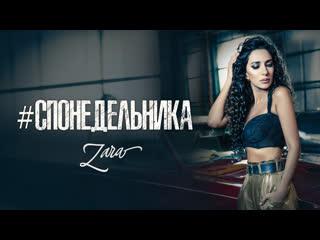 Зара - С понедельника / Zara - Since Monday (Премьера клипа) 0+