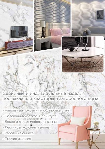 Предлагаем детали мебели и интерьера из литьевого камня для квартиры и загородного дома: - Кухни под ключ;- Столешницы;- Барные стойки;- Стеновые панели;- Мойки и раковины.- Обеденные и