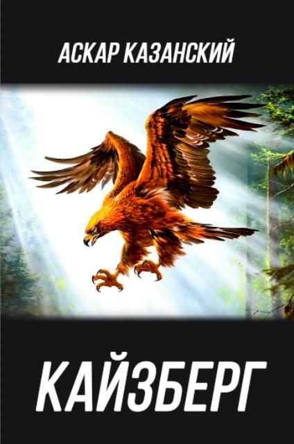 Кайзберг - Аскар Казанский