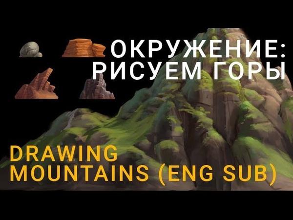 Концепт окружения как рисовать горы