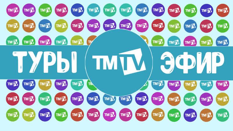 Live Татар музыкаль телеканалы TMTV